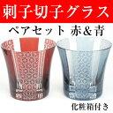 切子グラス 刺子ストライプ ペア 青&赤 化粧箱付/ギフトセット 硝子