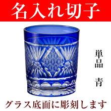 名入れグラス切子ロイヤルオリエント青木箱付切子グラス退職祝い定年退職男性贈り物プレゼント記念品