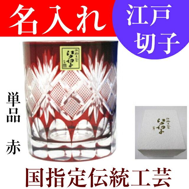 江戸切子 グラス 名入れ 退職祝い 男性 プレゼント 還暦祝い 定年退職 ギフト お礼 お祝い 叙勲 記念品