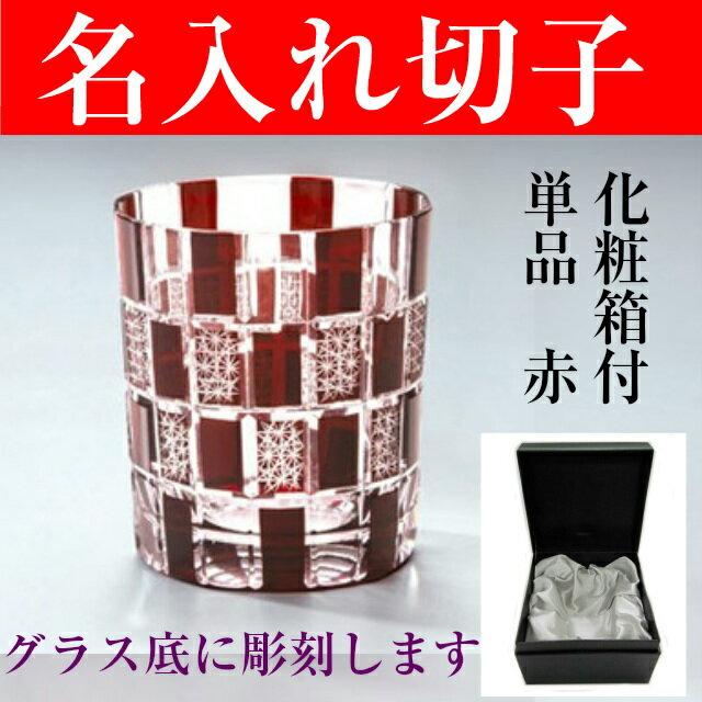還暦祝い 女性 男性 古希 お祝い プレゼント 紫 名入れ 切子グラス 定年退職祝い