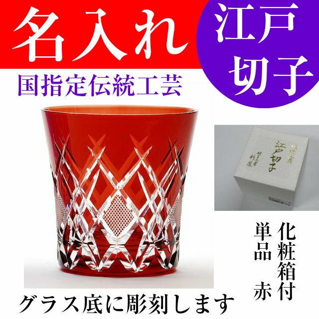 還暦祝い 男性 プレゼント 名入れ 江戸切子 グラス 退職祝い お礼 定年退職 勲章 叙勲 記念品