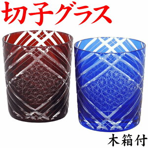 切子グラス ニューオリエントペアー 赤・青 TK-710 木箱 ペア ギフトセット