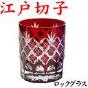 江戸切子 グラス ロックグラス 切子グラス 重ね矢来文様 菊底 赤 還暦祝い プレゼント 男性 女性 田島硝子