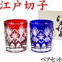 江戸切子 ペアグラス ロックグラス 星切子 青&赤 木箱付 切子グラス 日本製 記念品 お祝い 田島硝子