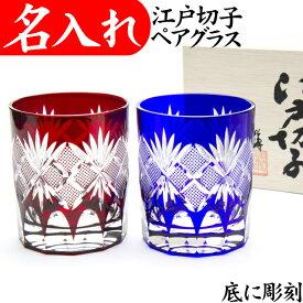 江戸切子 グラス 切子グラス 名入れ ペア セット 還暦祝い 退職祝い 定年退職 叙勲 記念品 お祝い 内祝 プレゼント