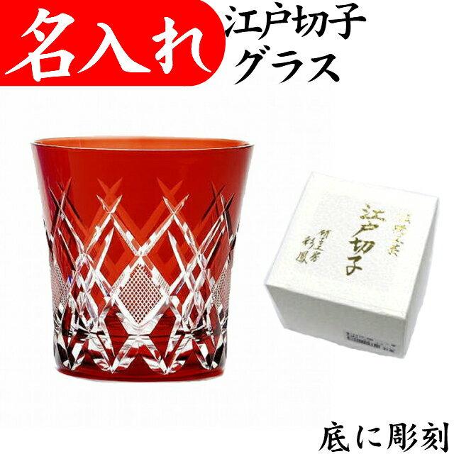 還暦祝い 男性 プレゼント 名入れ 江戸切子 グラス 退職祝い 女性 お礼 定年退職 勲章 叙勲 記念品
