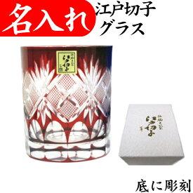 江戸切子 グラス 名入れ 切子グラス 退職祝い プレゼント 男性 還暦祝い 赤 叙勲 お祝い 記念品 定年 女性