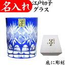 江戸切子 グラス 名入れ 切子グラス 退職祝い 男性 プレゼント 還暦祝い 定年退職 お祝い 叙勲 記念品 ロックグラス …