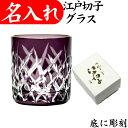 古希 お祝い 男性 プレゼント お祝い 女性 名入れ 江戸切子 紫 ぐい呑み 切子グラス 喜寿