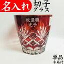 切子グラス 名入れ 還暦祝い 男性 プレゼント 定年退職祝い ロックグラス 赤 名前入り 退職記念 女性 おしゃれ 送別会 上司