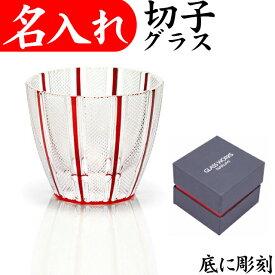 名入れ 切子 冷酒杯 ぐい呑み 赤 ナルミ グラスワークス 化粧箱付 冷酒グラス 日本酒 おちょこ お猪口