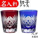 名入れ グラス ペア 切子グラス 記念品 お祝い おしゃれ 還暦祝い プレゼント 男性 女性 贈り物