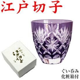 江戸切子 ぐい呑み 星切子 紫 化粧箱 切子グラス 田島硝子 古希 喜寿 お祝い プレゼント 男性 女性