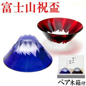 江戸切子 田島硝子 彫刻硝子 富士山 祝盃 ぐい呑み ペアグラス 青赤富士セット 瑠璃色 赤色 木箱