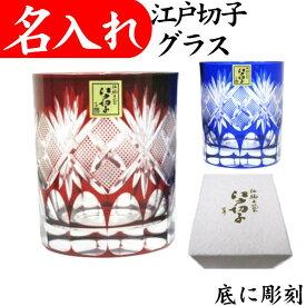 江戸切子 グラス 名入れ 還暦祝い 男性 プレゼント 古希 お祝い 定年退職祝い 切子グラス 叙勲 記念品 女性