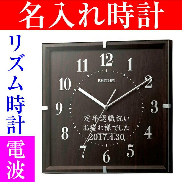 名入れ 時計 電波時計 リズム時計/掛け時計 退職祝い 定年退職 お礼 新築祝い 開店 記念品 叙勲 還暦祝い 壁掛け おしゃれ