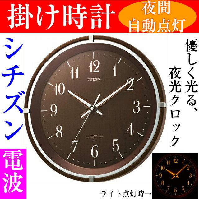シチズン CITIZEN 電波掛け時計 エフライト M492 8MY492-006/リズム時計 夜間自動点灯 掛時計 電波時計