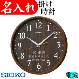 名入れ 掛け時計 還暦祝い 開店祝い 定年退職祝い 叙勲 記念品 おしゃれ 電波時計 壁掛け セイコー