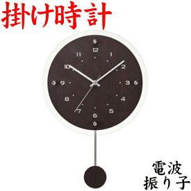 電波時計 掛け時計 アンティール ブラウン(W-473 BR)ゆっくり振り子 おしゃれ 壁掛け 振り子時計