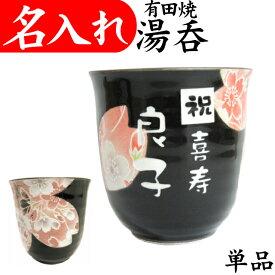 還暦祝い 女性 おしゃれ 母 プレゼント 湯呑み 名入れ 喜寿 古希 お祝い 定年退職祝い