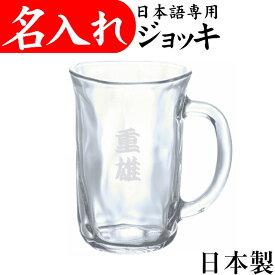 名入れ ジョッキ ビアグラス ビールジョッキ 記念品 お祝い プレゼント おしゃれ