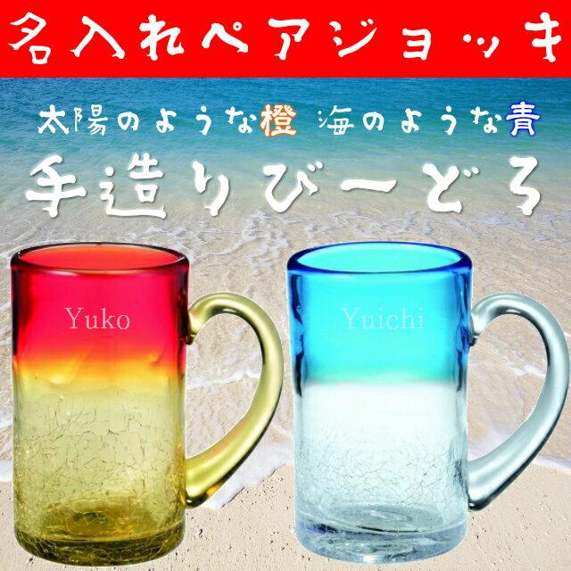 名入れ ジョッキ 太陽と海のジョッキ(オレンジ・ブルー) one style/ビールジョッキ サワー カクテルグラス ギフトセット