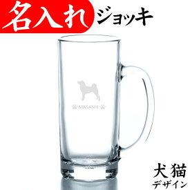 名入れ ジョッキ 360ml ビール グラス メッセージ 入り おしゃれ 犬用品(グッズ)