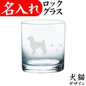 名入れグラス 犬・猫イラスト+名前入り ロックグラスAタイプ