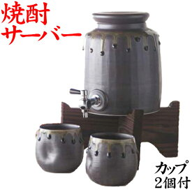 有田焼 焼酎サーバー セット 織部釉流 1900cc 西日本陶器 焼酎サーバー+焼杉台+カップ2個 おしゃれ