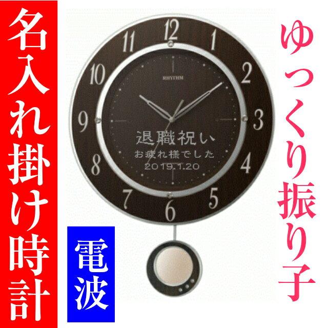 名入れ 電波時計 金婚式 記念品 還暦祝い 退職祝い 両親 プレゼント 定年退職 喜寿 古希 お祝い 内祝い