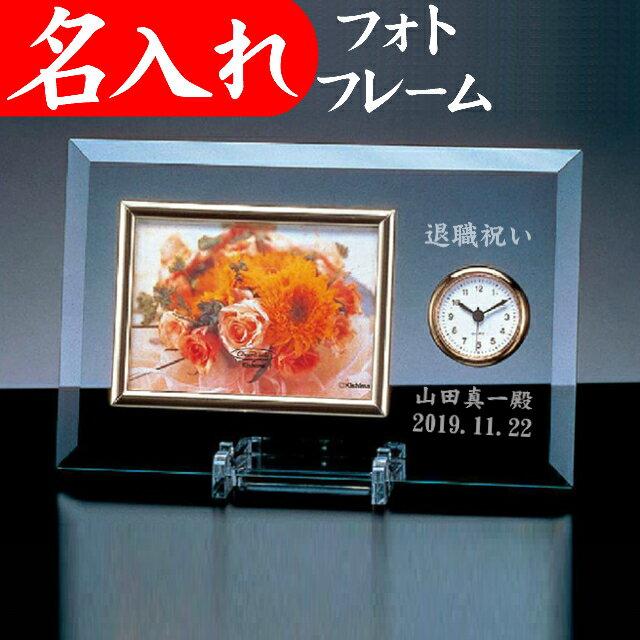 名入れ フォトフレーム 時計付 金婚式 両親 プレゼント 結婚式 お祝い 退職祝い 定年退職 還暦祝い