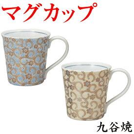 九谷焼 マグカップ ペア 二色粒唐草 K4-954 金婚式 両親 プレゼント 日本製 プレゼント 結婚式