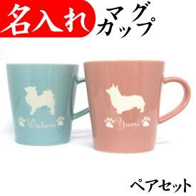 名入れ マグカップ ペア 空&さくら 犬猫イラスト 美濃焼 コーヒーカップ おしゃれ オリジナル イニシャル ペア ギフトセット