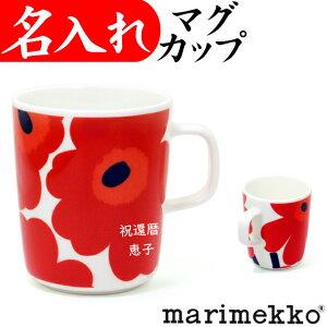 マリメッコ 名入れ マグカップ 赤 ウニッコ柄 花柄 プレゼント 女性 還暦祝い 母 古希祝い 喜寿祝い