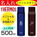 名入れ サーモス 500ml 水筒 ステンレススリムボトル コップ付 真空断熱ケータイマグ THERMOS FFM-500 タンブラー 軽…