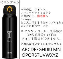 サーモス水筒名入れ名前入りマグタンブラーステンレスボトル750mlイニシャルプレゼント