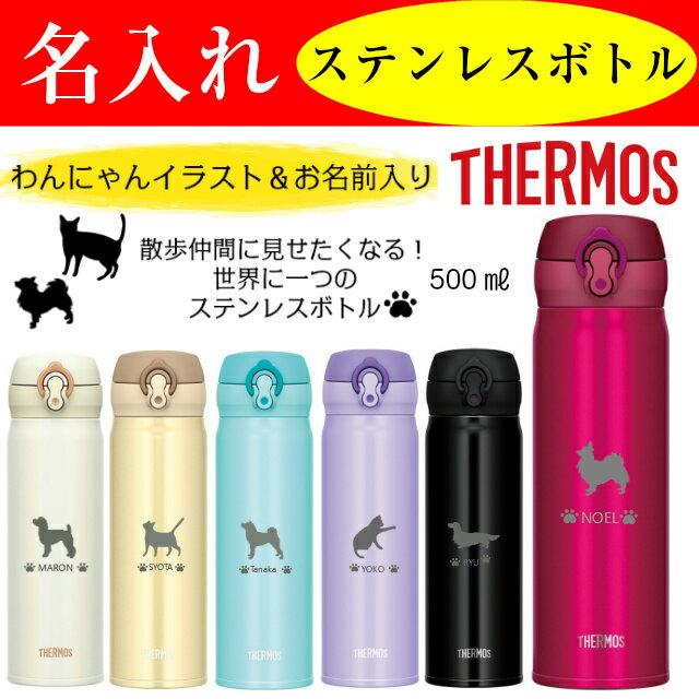 サーモス 水筒 名入れ 犬 猫 500ml プレゼント 名前 入り タンブラー マグ ステンレスボトル 還暦祝い ネコ