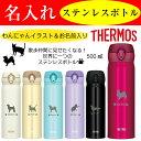 名入れ サーモス 500ml 犬 猫 イラスト/水筒 真空断熱ケータイマグ ステンレスボトル THERMOS タンブラー 軽量 保温保冷