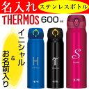 名入れ サーモス 600ml 水筒 真空断熱ケータイマグ ステンレスボトル/THERMOS JNL-603 タンブラー 軽量 保温保冷 おし…