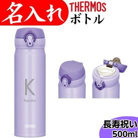 古希 お祝い 女性 プレゼント 紫 名入れ サーモス 水筒 500ml 喜寿 古希祝い プレゼント 母