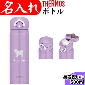 古希 紫 名入れ プレゼント 水筒 サーモス 犬 猫 名前入り 女性 男性 喜寿 母 マイボトル