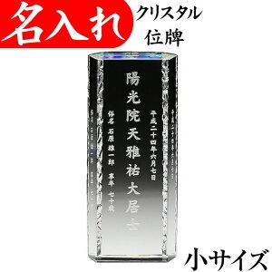 名入れ 位牌 化粧箱入り KH-12 小 クリスタル/仏具 仏壇 供養 ガラス