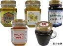生はちみつ 非加熱 選べる蜂蜜130g×5本セット【宇和養蜂】はちみつ【養蜂場直送】
