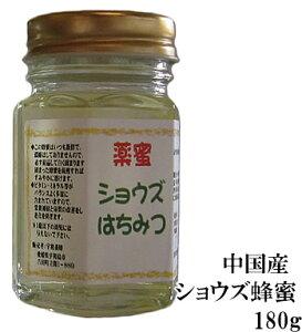 【厳選 純粋 はちみつ】中国産 ショウズ蜂蜜180g【宇和養蜂】