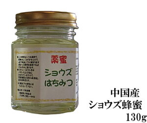 【厳選 純粋 はちみつ】中国産 ショウズ蜂蜜130g【宇和養蜂】
