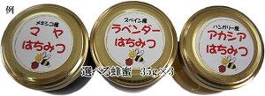 【お試し】純粋 選べる蜂蜜三色セット35g×3 生はちみつ 非加熱『1000円ポッキリ 送料無料』宇和養蜂【国産】世界のはちみつ【smtb-kd】