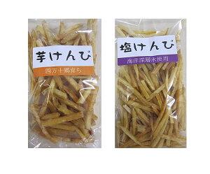 【おいしい】芋けんぴ150g【小袋タイプ】