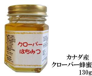 【厳選 純粋 はちみつ】カナダ産 クローバー蜂蜜130g【宇和養蜂】