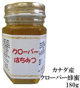 【厳選 純粋 はちみつ】カナダ産 クローバー蜂蜜180g【宇和養蜂】