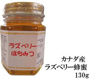 【厳選 純粋 はちみつ】カナダ産 ラズベリー蜂蜜130g【宇和養蜂】